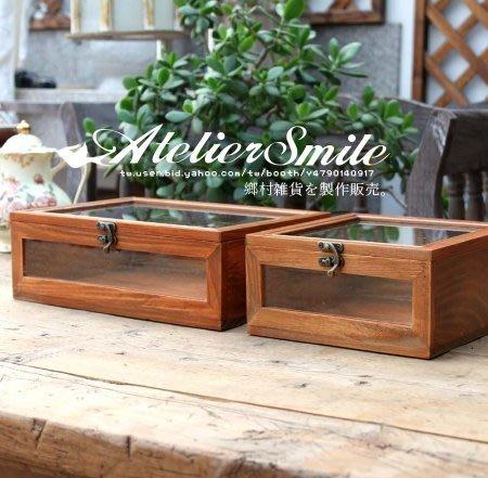 [ Atelier Smile ] 鄉村雜貨 復古原木玻璃蓋收納盒 裝飾陳列 兩面玻璃 小款 (現+預)
