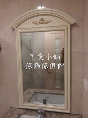 (台中 可愛小舖)歐式鄉村風白色房屋型鏡子立體雕花落地鏡居家擺飾別墅豪宅透天公寓百貨公司婚紗館攝影公司