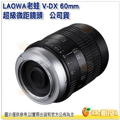 @3C 柑仔店@ LAOWA 老蛙 V-DX 60mm F2.8 MACRO 超微距鏡頭 近攝鏡 公司貨 Canon