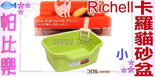 ◇帕比樂◇【貓砂盆】日本Richell 卡羅貓砂盆(小),小型貓砂盆適合幼貓或體型小的貓使用