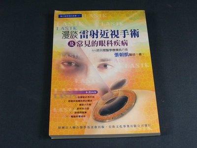 【懶得出門二手書】《漫談常見的眼科疾病及雷射近視手術》張朝凱│九成新(32E12)