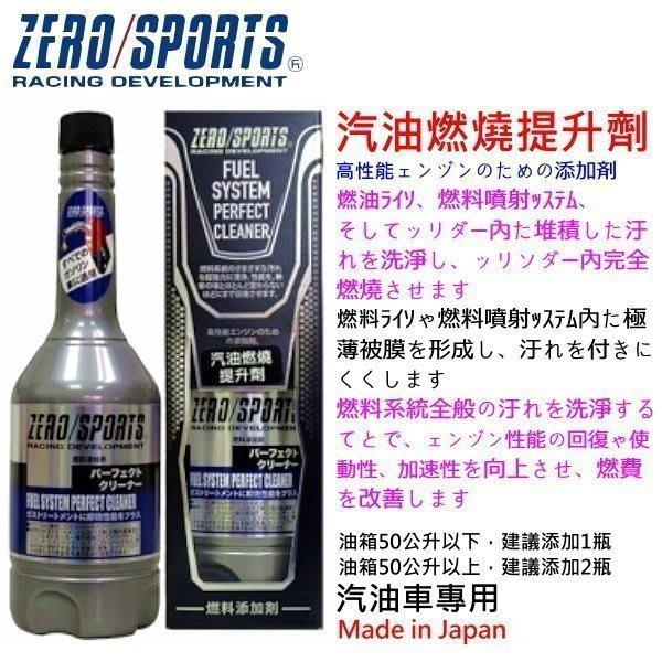 ☆優油網☆2017年最新到貨日本 Zero sports 汽油燃燒提升劑日本獨家調配汽油精 台灣公司貨促銷優惠
