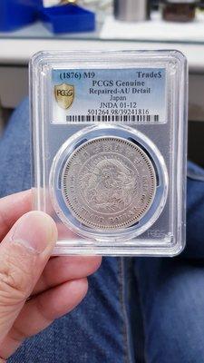 明治9年 明治九年 日本貿易銀 PCGS認證評級 AU 98 幣面乾淨帶銀白光