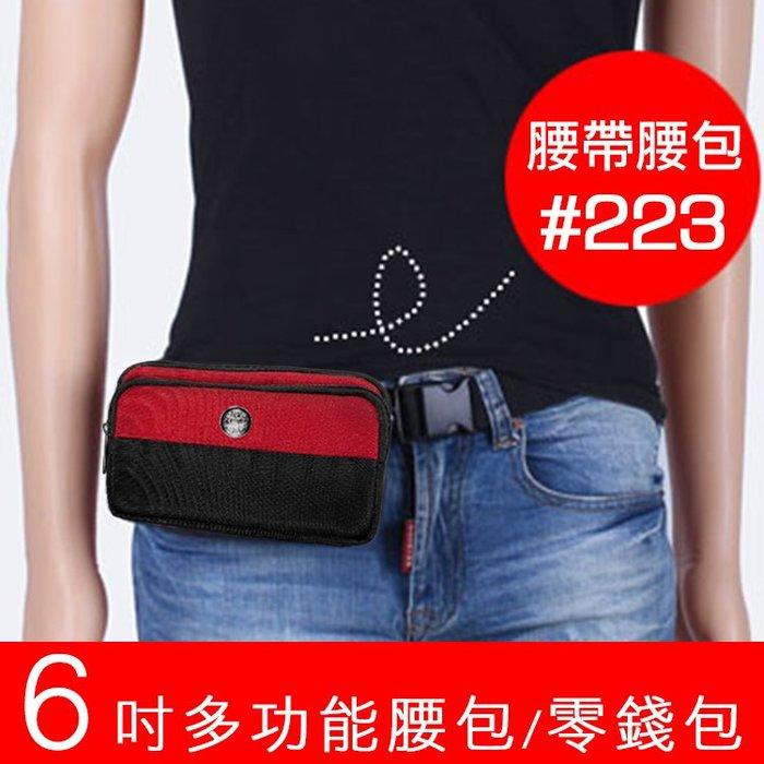 GLOBE 6吋多功能手機腰包 #223 腰掛 錢包 零錢包 手機包 休閒包 隨身包 收納包 便攜包 登山包 自行車包