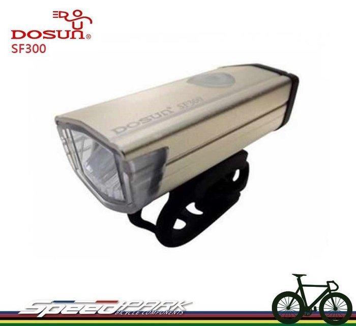 【速度公園】DOSUN SF300 自行車前燈 USB充電式 白光 300流明『鈦色』多彩外殼 頭燈 另賣其他顏色
