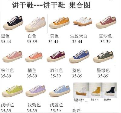 酷兒の體育 EXCELSIOR BOLT PLUS 韓國 餅乾鞋 男女生休閒運動帆布板鞋 硫化鞋 多色