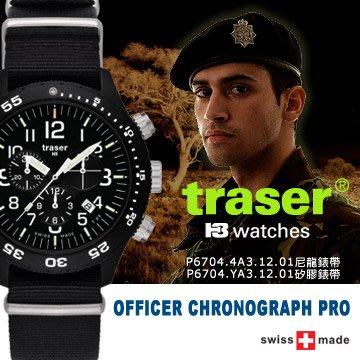 丹大戶外用品【Traser】Traser Office Chronograh Pro 軍錶 #102355