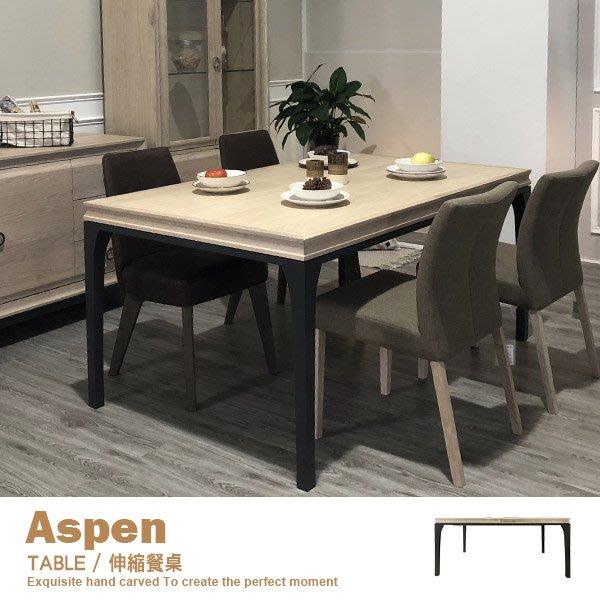 伸縮餐桌 工作桌 會議桌 亞斯本ASPEN 英國BENTLEY DESIGNS【IW2479-01-2】品歐家具