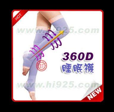 【瘦博士】精準360丹睡眠襪 精準360D壓力 健康襪.睡眠專用 彈性襪 壓力襪