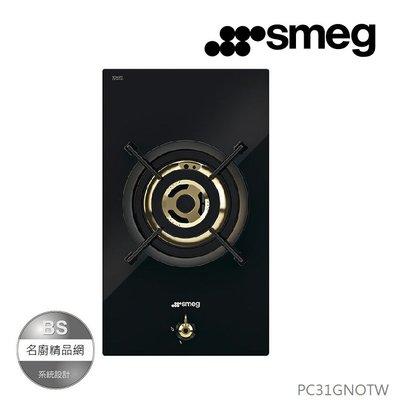 【BS】SMEG義大利 PC31GNOTW 美學瓦斯爐(單口爐)