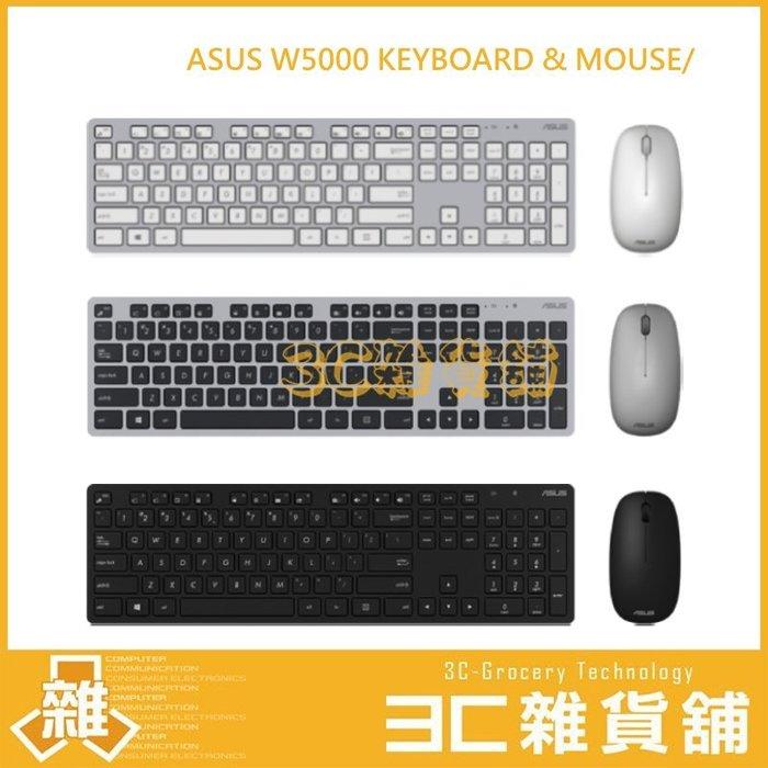 三色可選 原廠 華碩 ASUS W5000 鍵鼠組 無線鍵盤 滑鼠 KEYBOARD & MOUSE