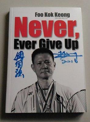 【書香傳富2016】(近全新) Never, Ever Give Up_傅國強 Foo Kok Keong/英文書