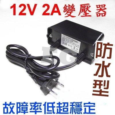 J6A14 12V2A 變壓器 防水電源 AC110V-220V轉12V 12V數位產品 監視器 電源 LED燈