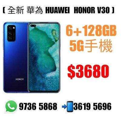 🔥🔥🔥全新 華為 HUAWEI HONOR V30 🔥🔥 👉5G手機👈6+128GB♦️$3680♦️