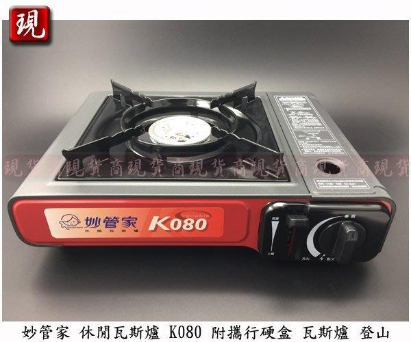 【現貨商】妙管家攜帶型卡式瓦斯爐 休閒爐 K-080 附收納硬盒  攜帶型卡式爐 迷你爐 方便爐 休閒爐