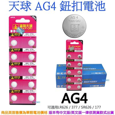 【AG4鈕釦電池】LR626水銀電池/377A鈕扣電池/SR626/177監視器電玩遙控器手錶電子錶防盜器鐘錶計算機用