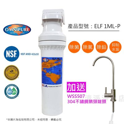美國原廠 Omnipure ELF1M LP除鉛/除垢單道過濾組,替代BH2 ,搭配全不鏽鋼鵝頸,優惠價6780元。