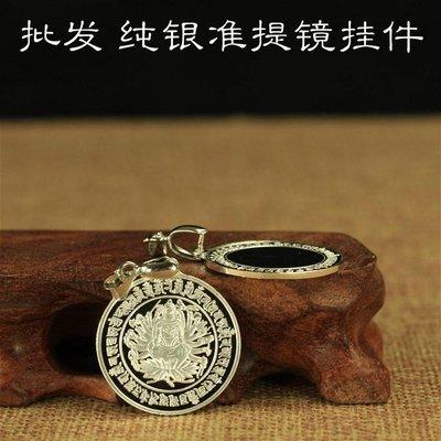 【萬佛緣】純銀 佛像 925銀 準提鏡 吊墜掛件 準提佛母鏡 護身符 保平安