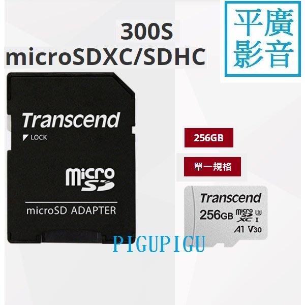 平廣 送收袋 創見 micro 256GB 記憶卡 A1 V30 SD 卡 含轉卡 Transcend C10 可適4K