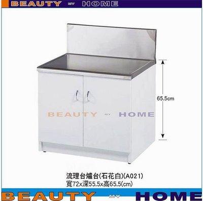 【Beauty My Home】18-DE-522-09塑鋼2門流理台爐台.胡桃/木紋/石花白色.須訂作約需5天【高雄】