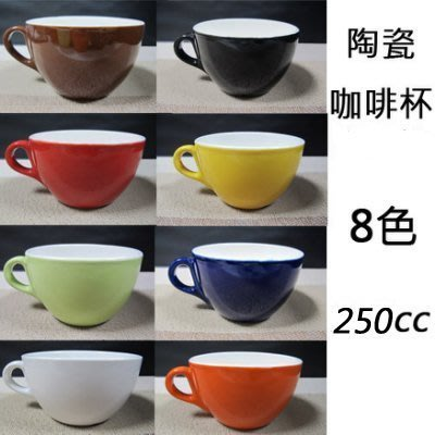 【無敵餐具】陶瓷咖啡杯230cc(8色)咖啡杯/黑咖啡/馬克杯 量多可來電洽詢【A0155】