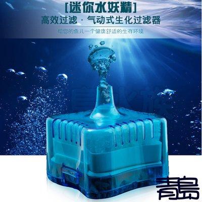 Y。。。青島水族。。。AF-004B糖果水妖精LEECOM 小型過濾 沉底過濾 高溶氧生物過濾器==海軍藍