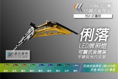 惡搞手工廠 HONDA MSX125 SF 後牌架 金色 短牌架 可調式牌架 車牌架 牌照架 支架 適用 MSX-SF