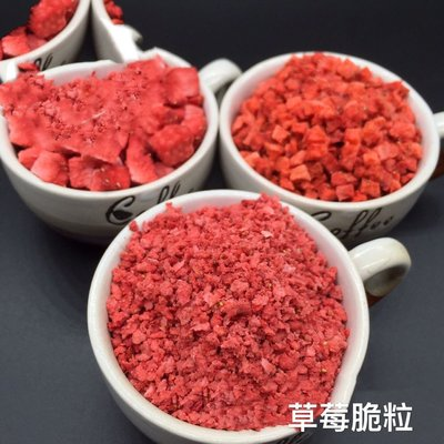 50g 草莓粒、草莓脆粒、草莓鮮果粒、凍乾草莓粒、水果粒、蛋糕灑粒、蛋糕裝飾