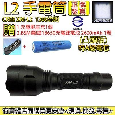 現貨💥發票💥27025-137-興雲網購【藍色2600mAh電池凸頭版 +座充 】L2強光魚眼變焦手電筒