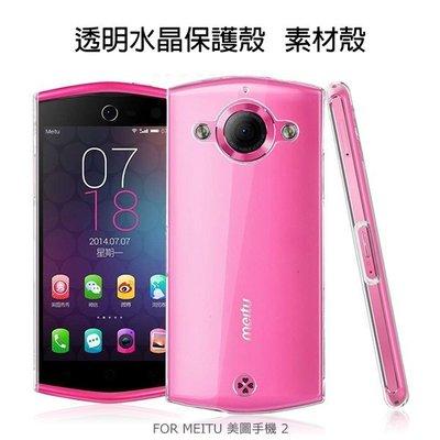 *PHONE寶* MEITU 美圖手機 2 水晶保護殼 加強耐磨版 透明保護殼 素材殼