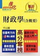 【鼎文公職國考購書館㊣】鐵路特考-財政學(含概要)-T5A92