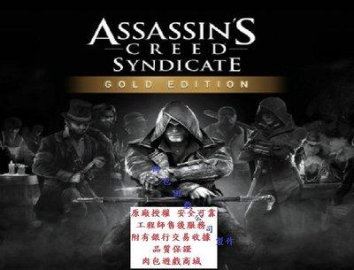 PC版 繁體版 肉包遊戲 刺客教條:梟雄 黃金版 Uplay Assassin's Creed Syndicate