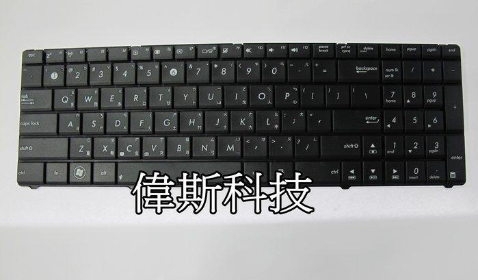 ☆偉斯科技☆ 華碩ASUS  K52 LX53 X54H k53 A53 A52J K52N 全新鍵盤~現貨供應中!