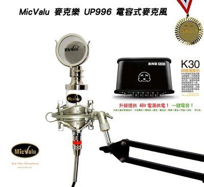 MicValu 麥克樂 UP996電容式麥克風+k30音效卡+nb35支架+網子送166音效軟體