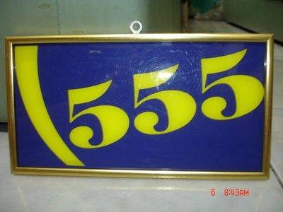 """典藏台灣早期進口""""三五牌""""的壓克力招牌一塊"""