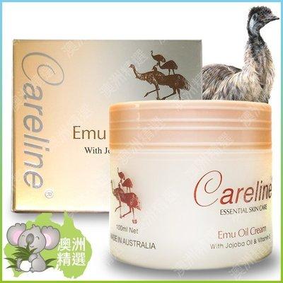 【澳洲精選】Careline Emu ...