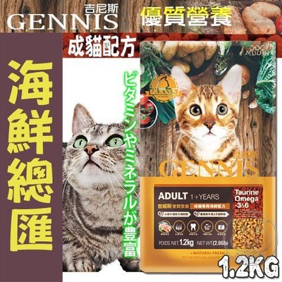 【🐱🐶培菓寵物48H出貨🐰🐹】吉妮斯》成貓配方(海鮮總匯口味)飼料-1.2kg 特價325元(自取不打折)