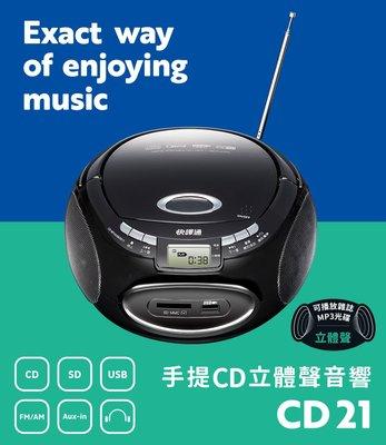 快譯通Abee 手提CD 立體聲音響/手提音響 CD21