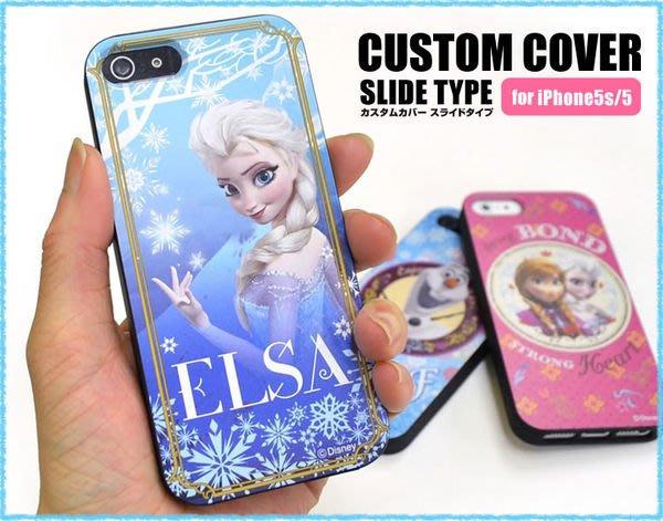 尼德斯Nydus~* 日本正版 冰雪奇緣 雪寶 Olaf 安娜 兩件式設計 手機殼 保護殼 iphone5 5s 三款