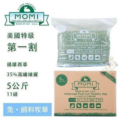 摩米MOMI特級一割提摩西牧草5kg(成兔、天竺鼠適合/可磨牙) 35%高纖維質初割牧草