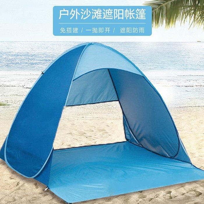 沙灘帳篷海邊防曬戶外2人全自動快速開釣魚野餐遮陽兒童紗網帳篷(3-4人雙拼帶簾款)