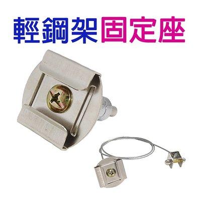 【H0221】輕鋼架固定座/輕鋼架掛勾 輕鋼架鎖 天花板固定 天花板吊鉤 天花板鎖