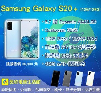 贈送手機支架【台南長欣電信生活館】【永康】SAMSUNG Galaxy S20+