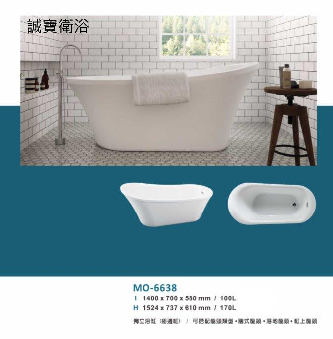 誠寶衛浴  i Benso  純壓克力浴缸    MO-6638
