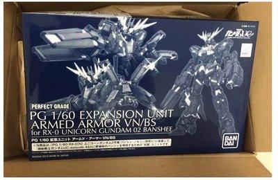 [現貨 多送水貼]PG 1/60 報喪女妖 貓爪 大砲 EXPANSION UNIT ARMED ARMOR VN/BS