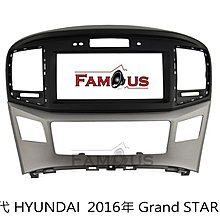全新 2016年 Hyundai 現代 New Grand Starex 2DIN 專用面板框 工廠直銷