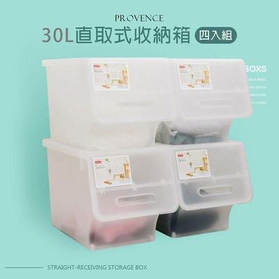 收納箱【四入】30L普羅旺直取式整理箱【架式館】HB30/衣物收納/自由堆疊/塑膠箱/玩具箱/置物櫃/收納櫃/掀蓋式