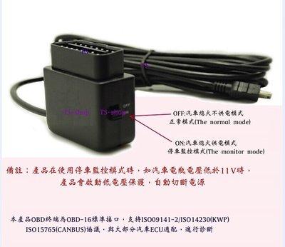 ☆TS3C☆ OBD停車監控專用電源線 mini usb車充線 8V~36V 行車記錄器專用 低電壓保護