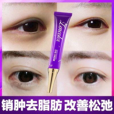 MIKO正韓專賣眼霜上眼皮松弛下垂提拉緊致修復消脂國產去浮腫眼泡祛眼袋脂肪厚