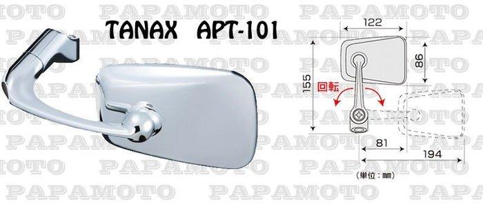 TANAX APT-101 電鍍 方形 咖啡 牛角 後視鏡 後照鏡 10mm (CB1100 CB1300 CB400)